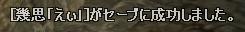 いくしせーぶ-03-13 21-01-10