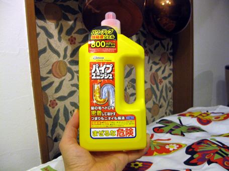 パイプの洗剤