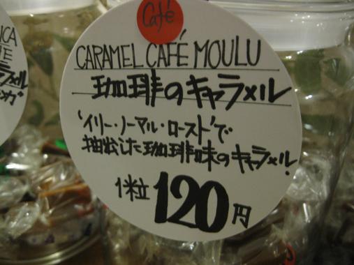 コーヒーキャラメル