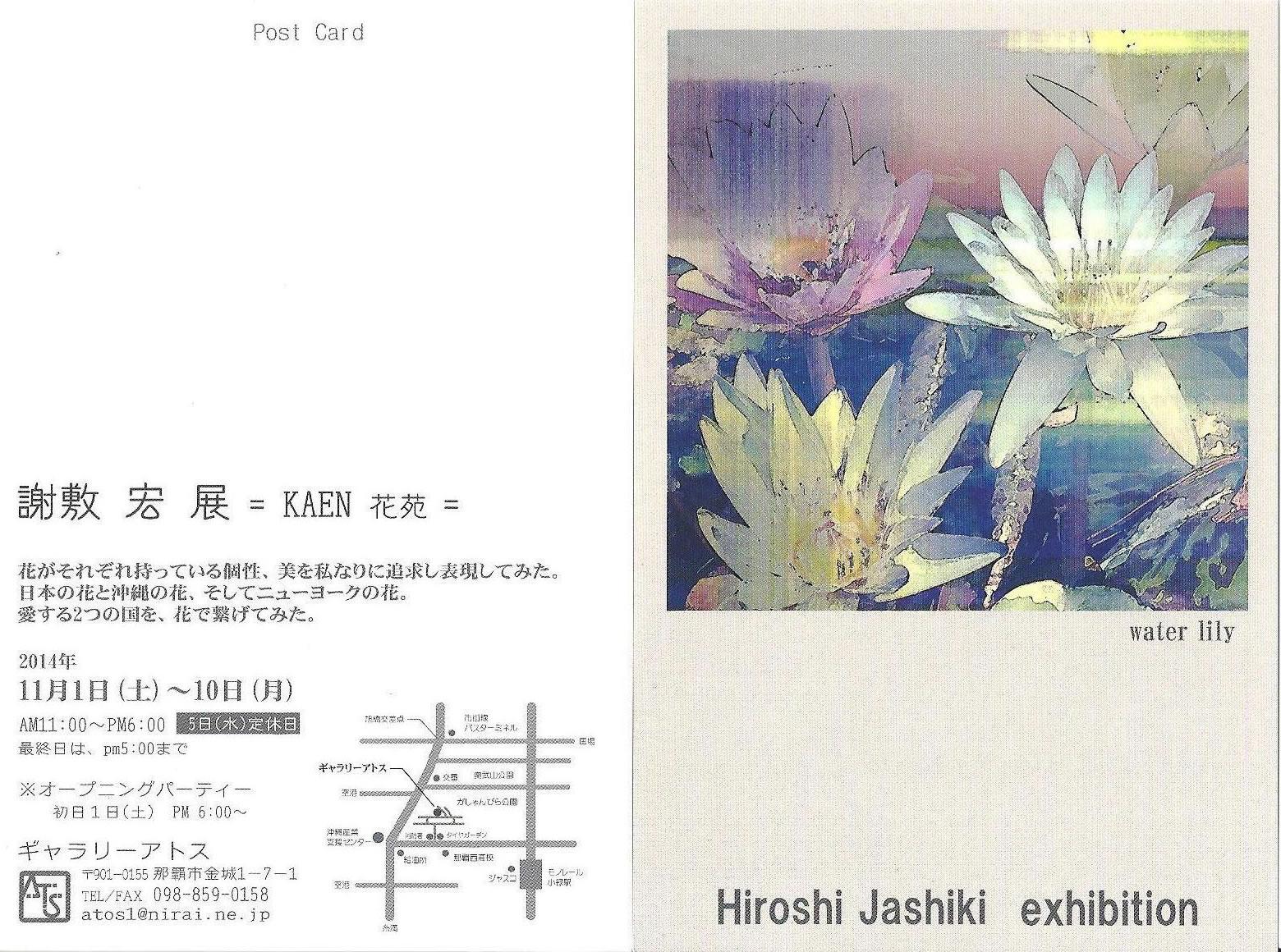 jiyasiki_20141019140626a3e.jpg