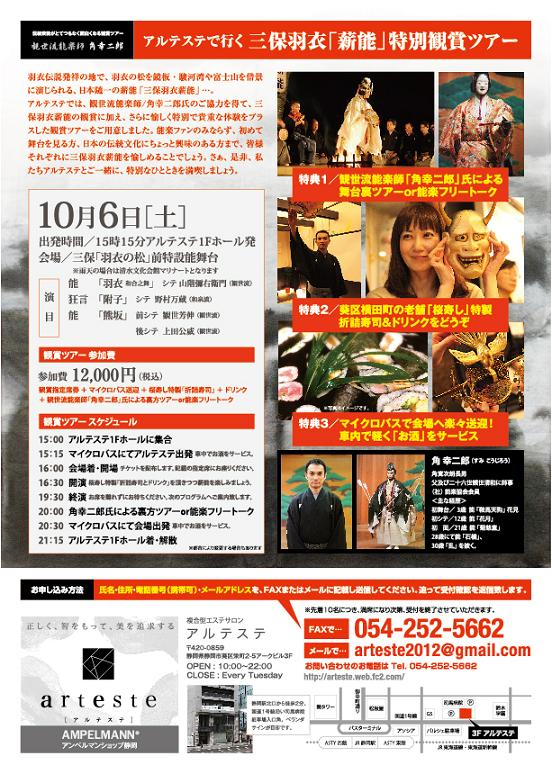 1210chirashi_ol-02.jpg