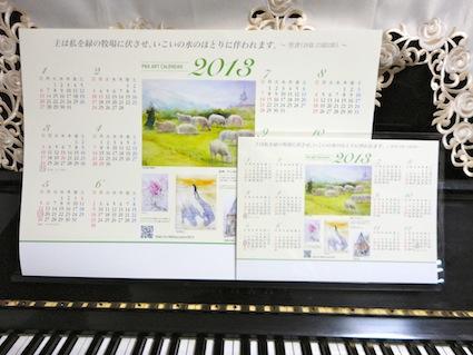ライフラインカレンダー画像