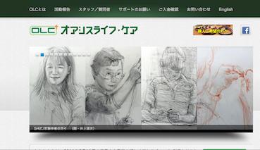 OLC肖像画web上2