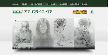 OLC肖像画web上1