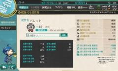 パレット艦隊司令部情報01
