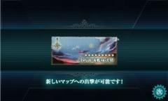 北方海域艦隊決戦01