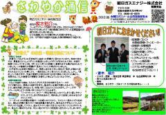 さわやか通信2012.05