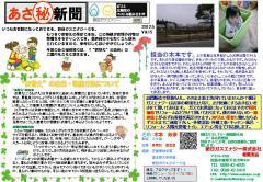 あさ秘新聞2012.5