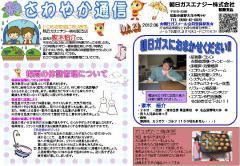 さわやか通信2012.06
