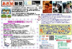 あさ秘新聞2012.6