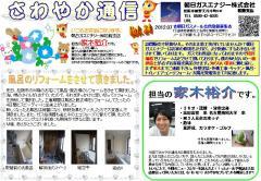 さわやか通信2012.07