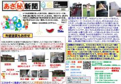 あさ秘新聞2012.7