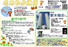 さわやか通信2012.08