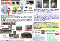 あさ秘新聞2012.8