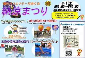 夏展示会2012.09
