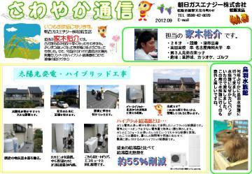 さわやか通信2012.09