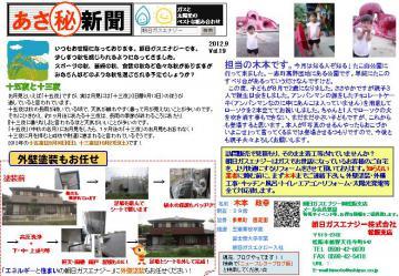 あさ秘新聞2012.9