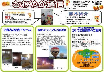 さわやか通信2012.10