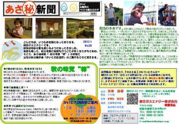あさ秘新聞2012.10