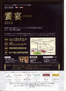 饗宴2012表