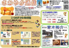 さわやか通信2012.11