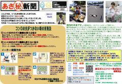あさ秘新聞2012.11