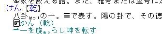乾 広辞苑