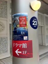 2012_0122ドラマ館-3