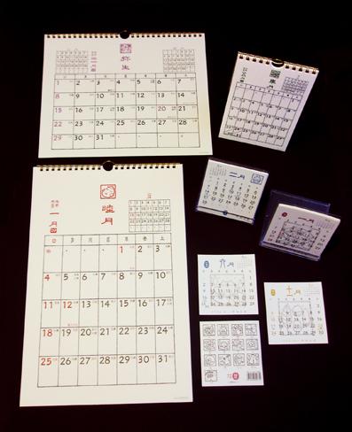 カレンダーてんこく