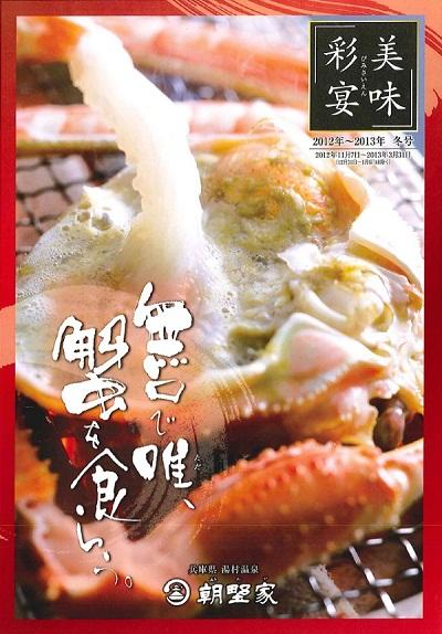 蟹 美味彩宴400