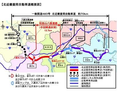 11/24~ 北近畿豊岡自動車道・和...