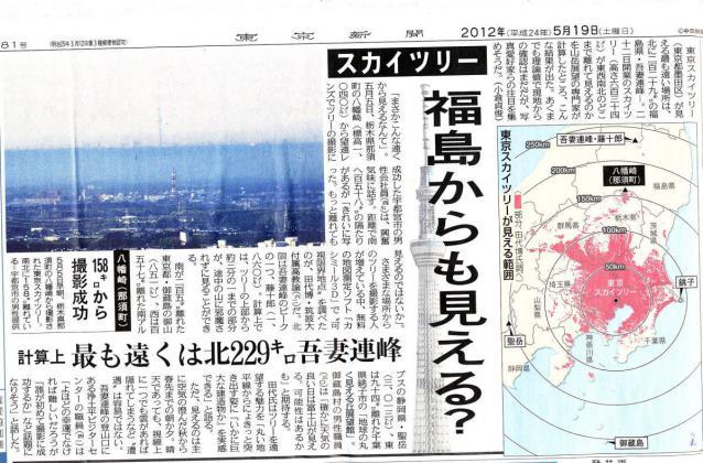 2012.05.19 東京新聞