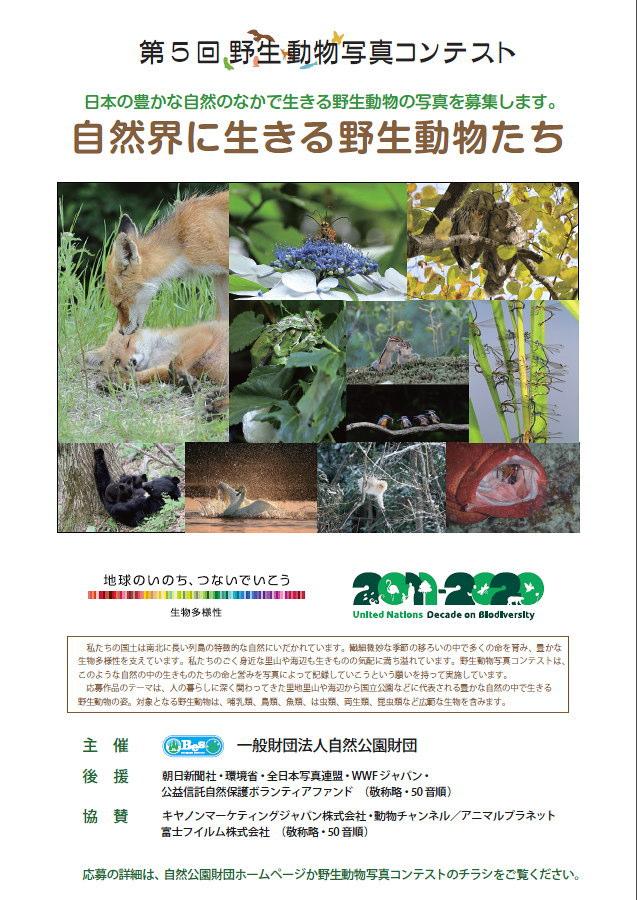 第5回 野生動物写真コンテスト ポスター