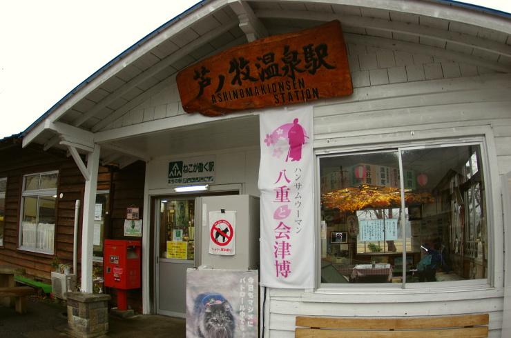 H24.11.23 芦ノ牧温泉駅