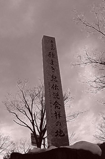 「吾妻山 種まき兎伝説発祥の地」碑