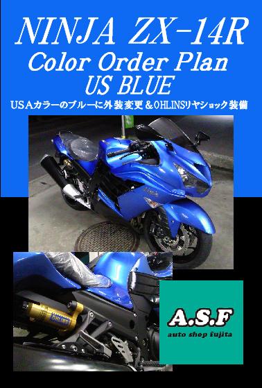 ZX-14R US BLUE