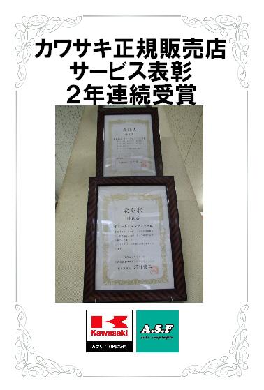kawasaki表彰