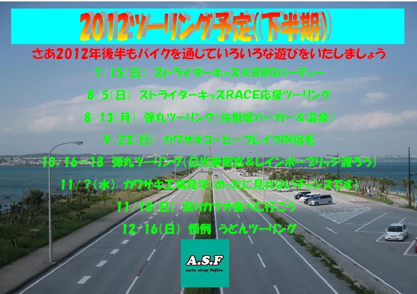 2012ツーリング予定下半期2