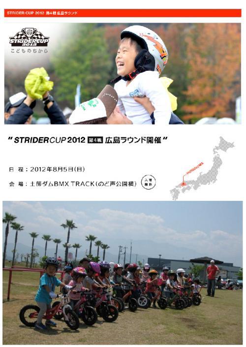 STRIDERHIROSHIMA2012_convert_20120622111250.jpg