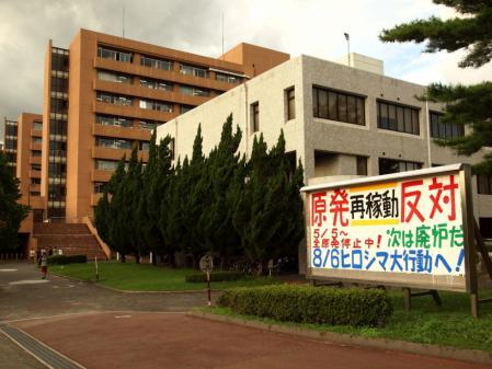 広島大学原発反対