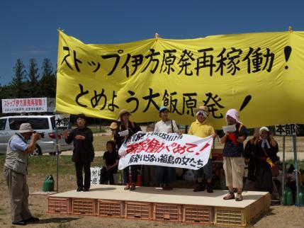 松山集会2012年8月19日
