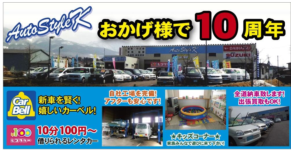 2012【6】オートスタイルケー[1]