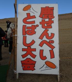 sikasenbei+taikai_mini.jpg