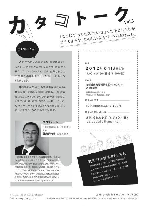 katakoto3_convert_20120520001332.jpg