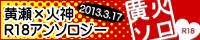 黄火R18アンソロジー『黄火ソロ』