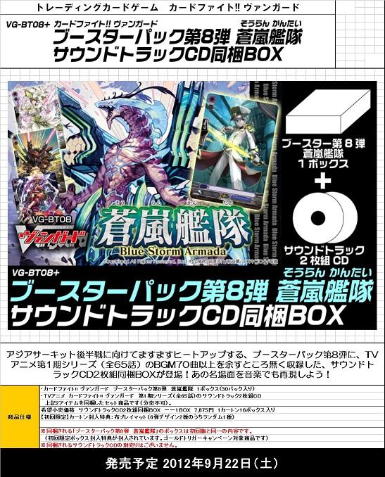 ・ブースターパック第8弾【蒼嵐艦隊】サウンドトラックCD同梱BOX