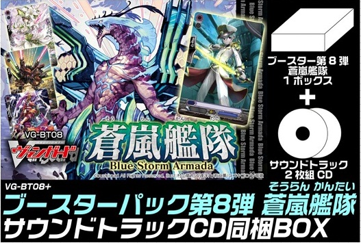 ブースターパック第8弾【蒼嵐艦隊】サウンドトラックCD同梱BOX
