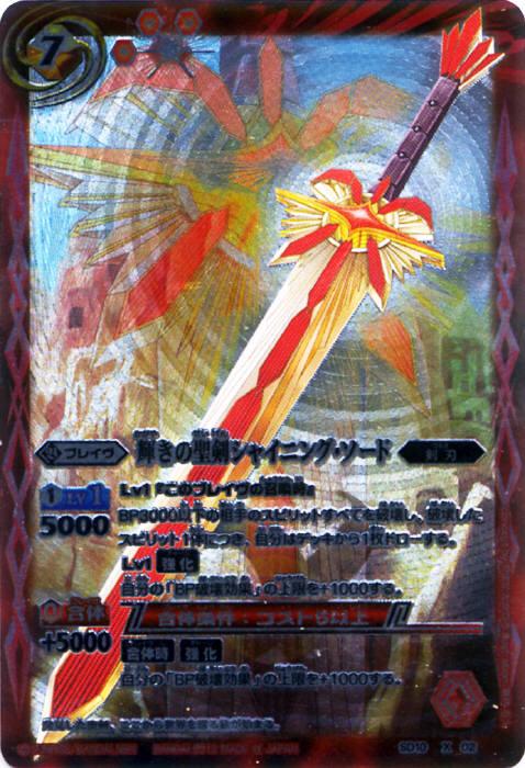 輝きの聖剣シャイニング・ソード