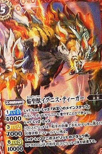 焔聖獣イグニスティーガー 画像