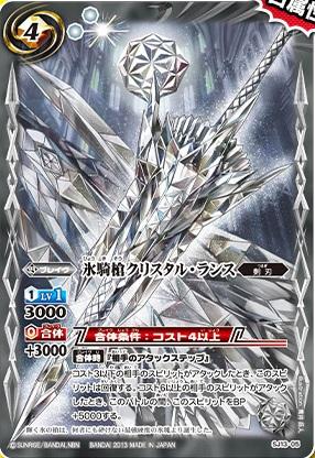 氷騎槍クリスタル・ランス